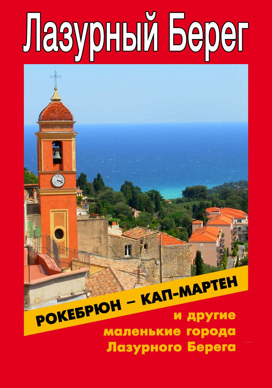 Книга Рокебрюн – Кап-Мартен и другие маленькие города Лазурного Берега