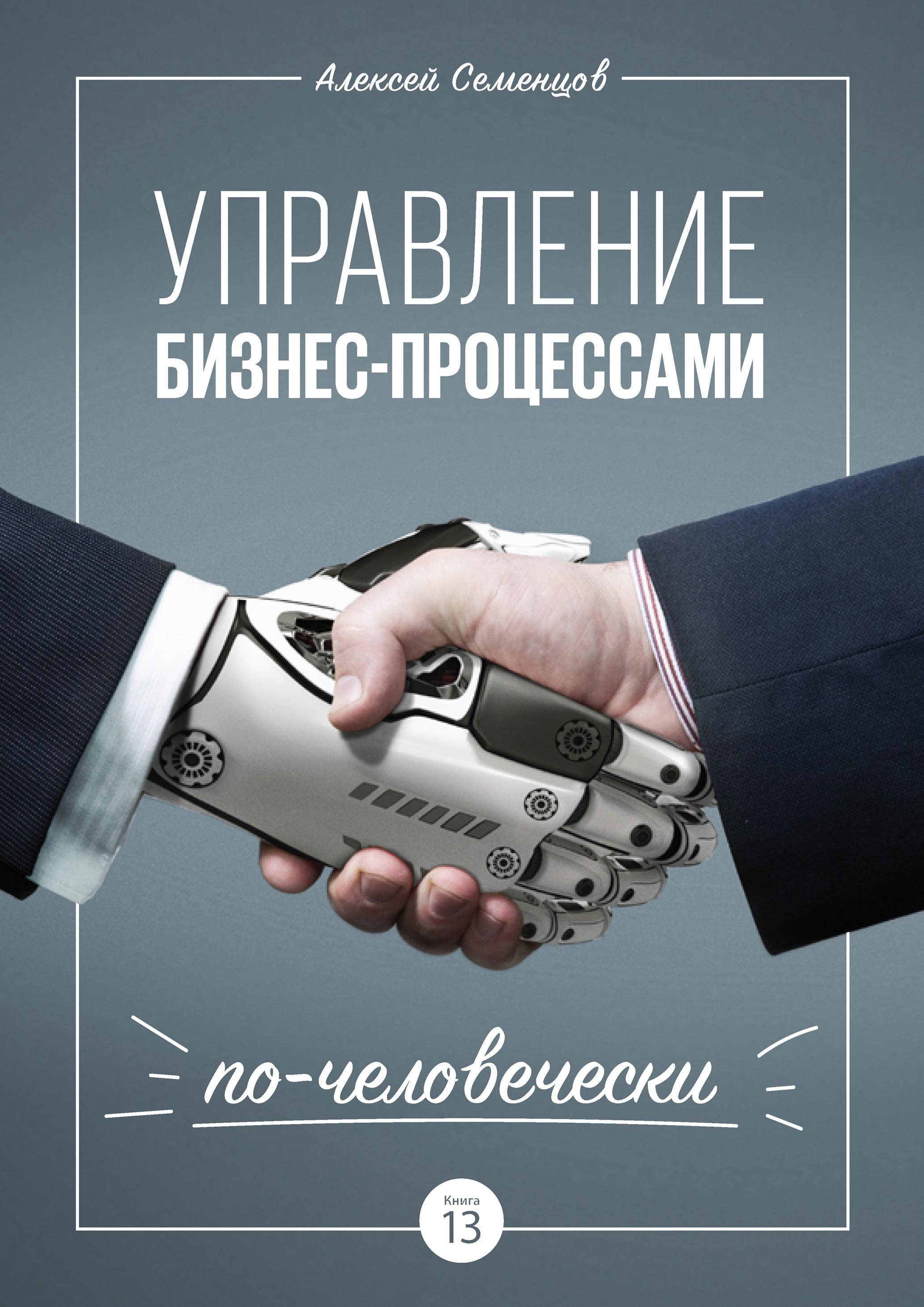 Управление бизнес-процессами по-человечески