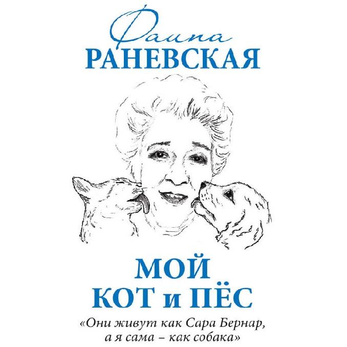 Купить книгу Мой кот и пес. «Они живут как Сара Бернар, а я сама – как собака», автора Фаины Раневской