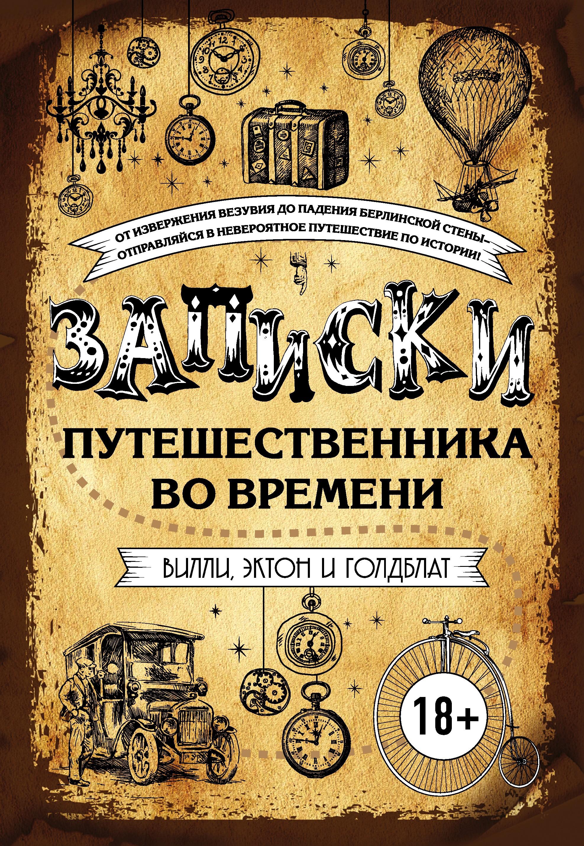 Купить книгу Записки путешественника во времени, автора