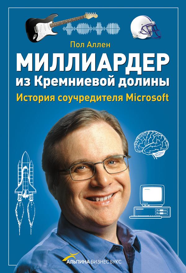 Купить книгу Миллиардер из Кремниевой долины. История соучредителя Microsoft, автора