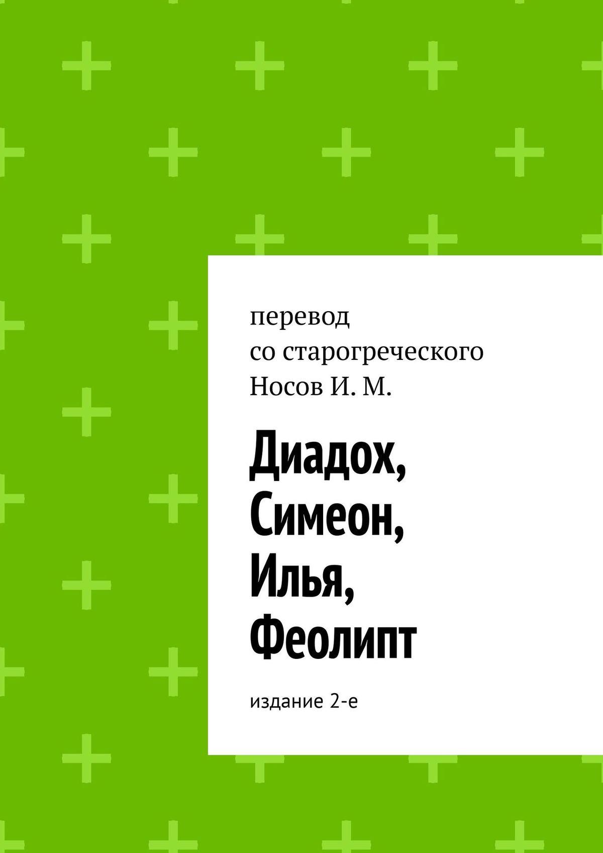 Купить книгу Диадох, Симеон, Илья, Феолипт. Издание 2-е, автора Ильи Михайловича Носова