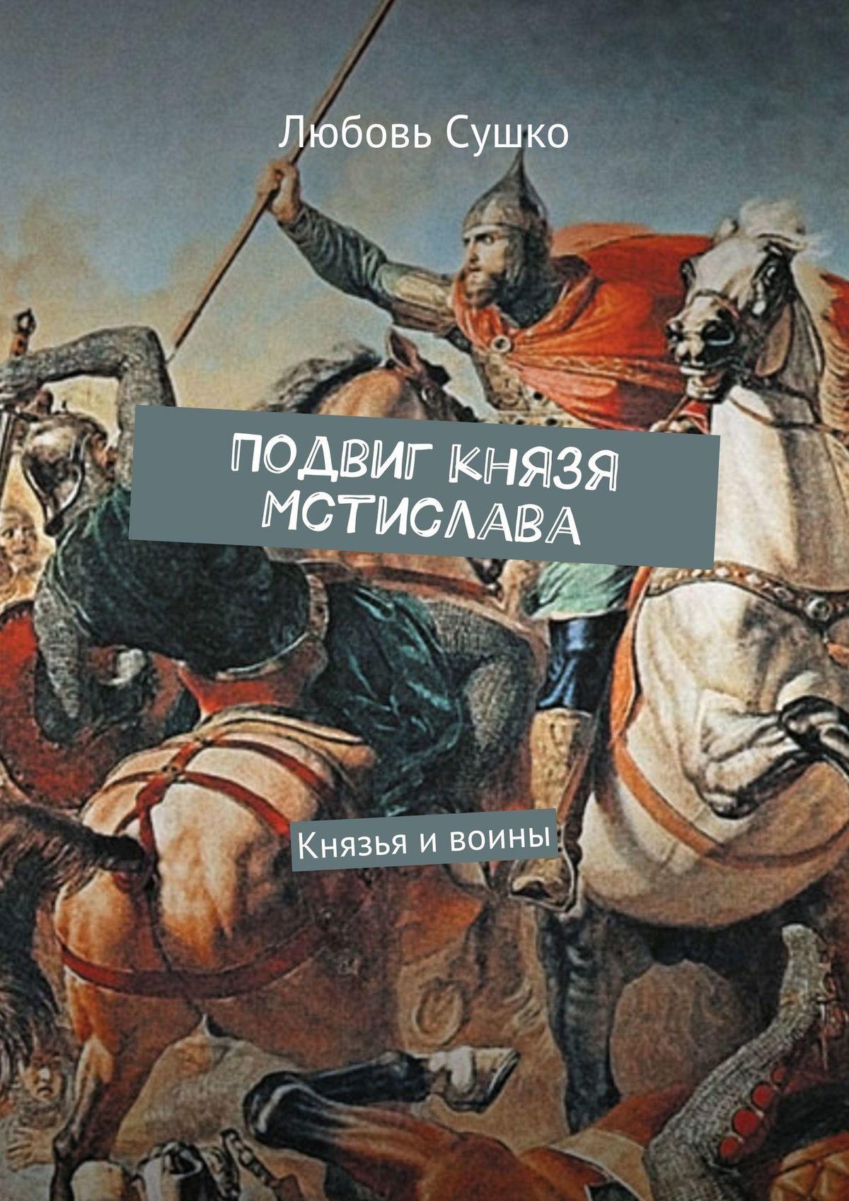 Подвиг князя Мстислава. Князья ивоины