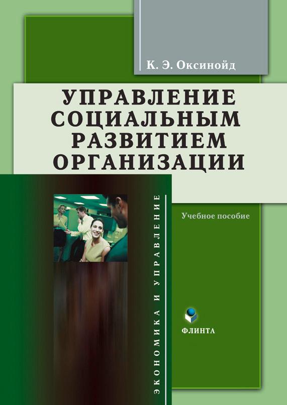 Купить книгу Управление социальным развитием организации. Учебное пособие, автора К. Э. Оксинойда
