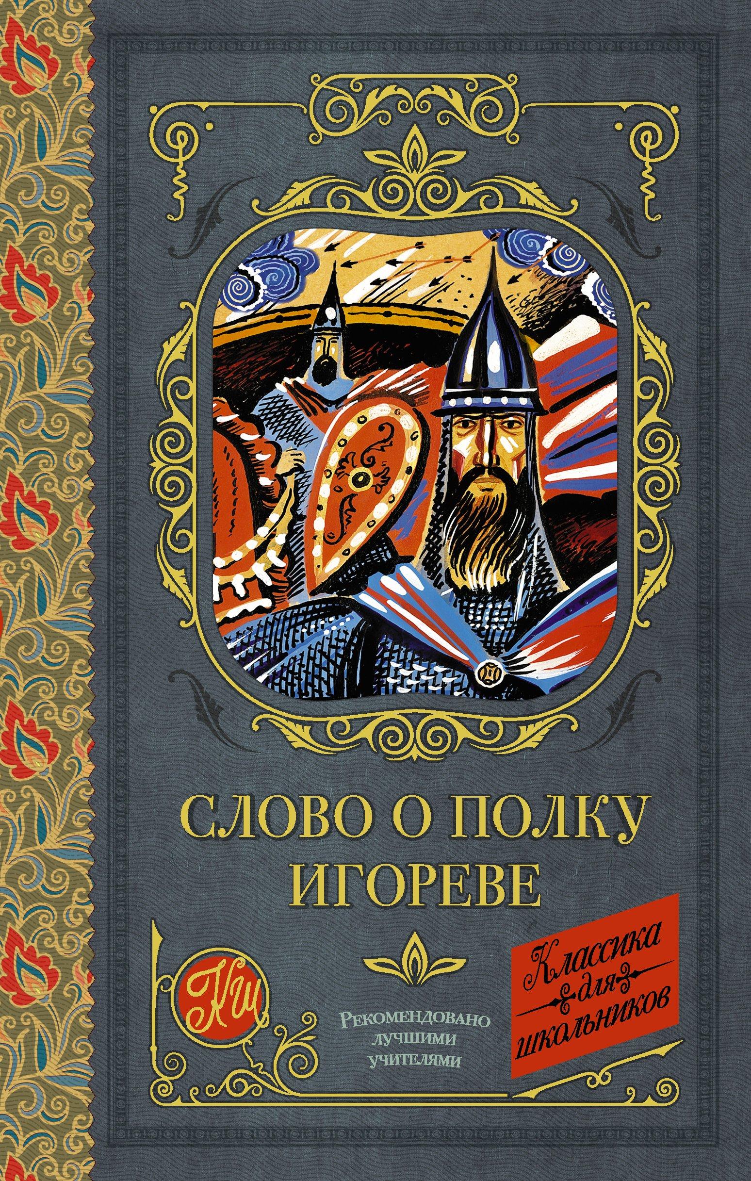 Купить книгу Слово о полку Игореве (сборник), автора