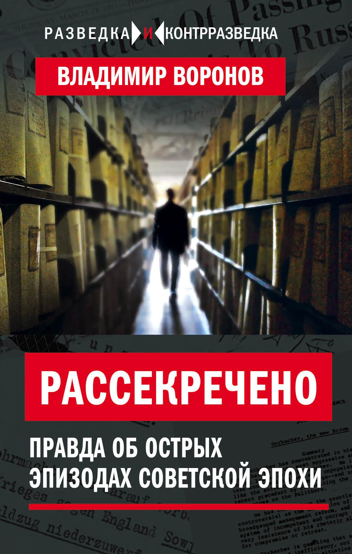 Купить книгу Рассекречено. Правда об острых эпизодах советской эпохи, автора