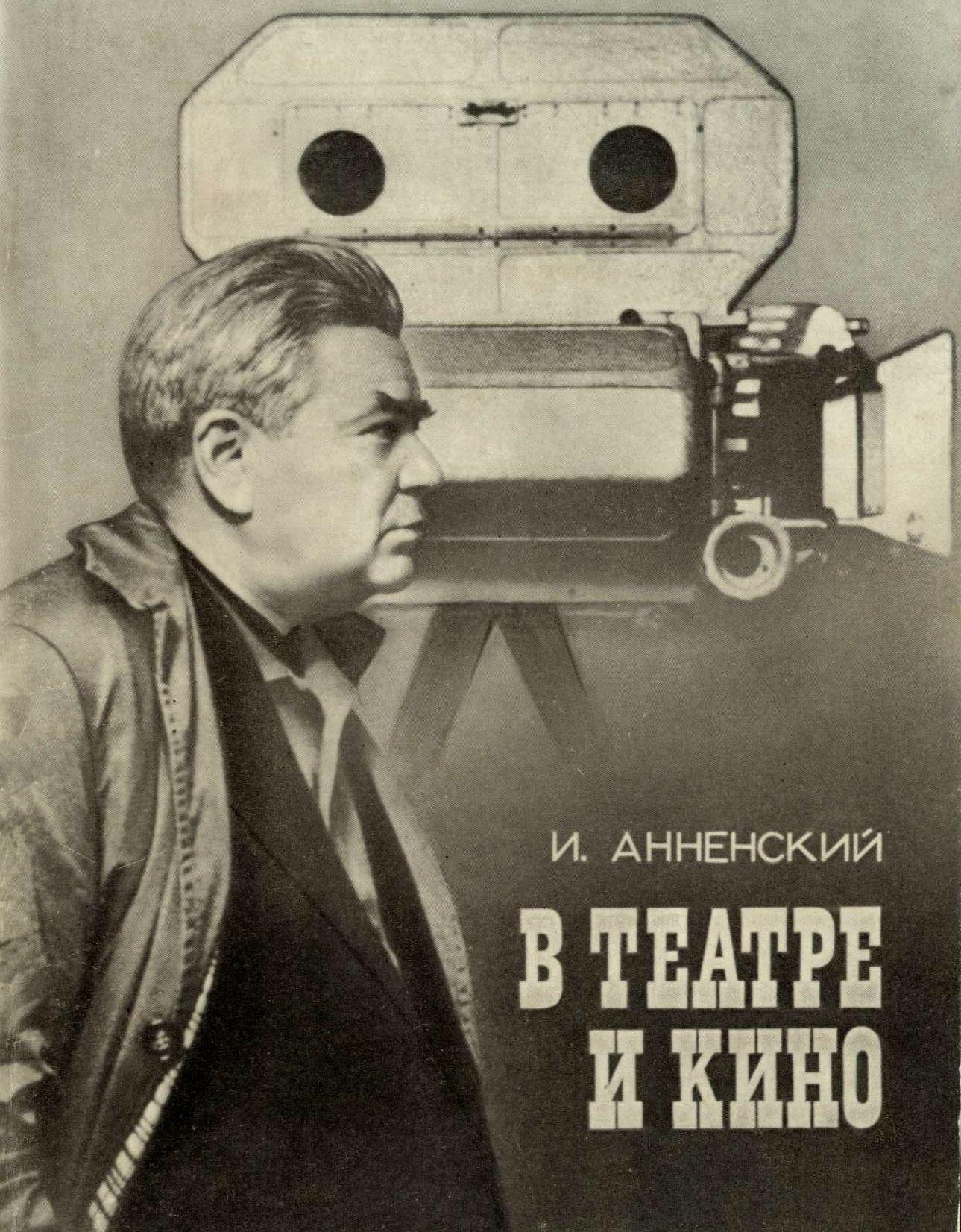 Книга В театре и кино