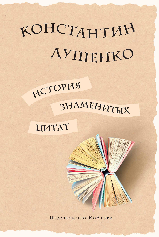 Купить книгу История знаменитых цитат, автора Константина Душенко