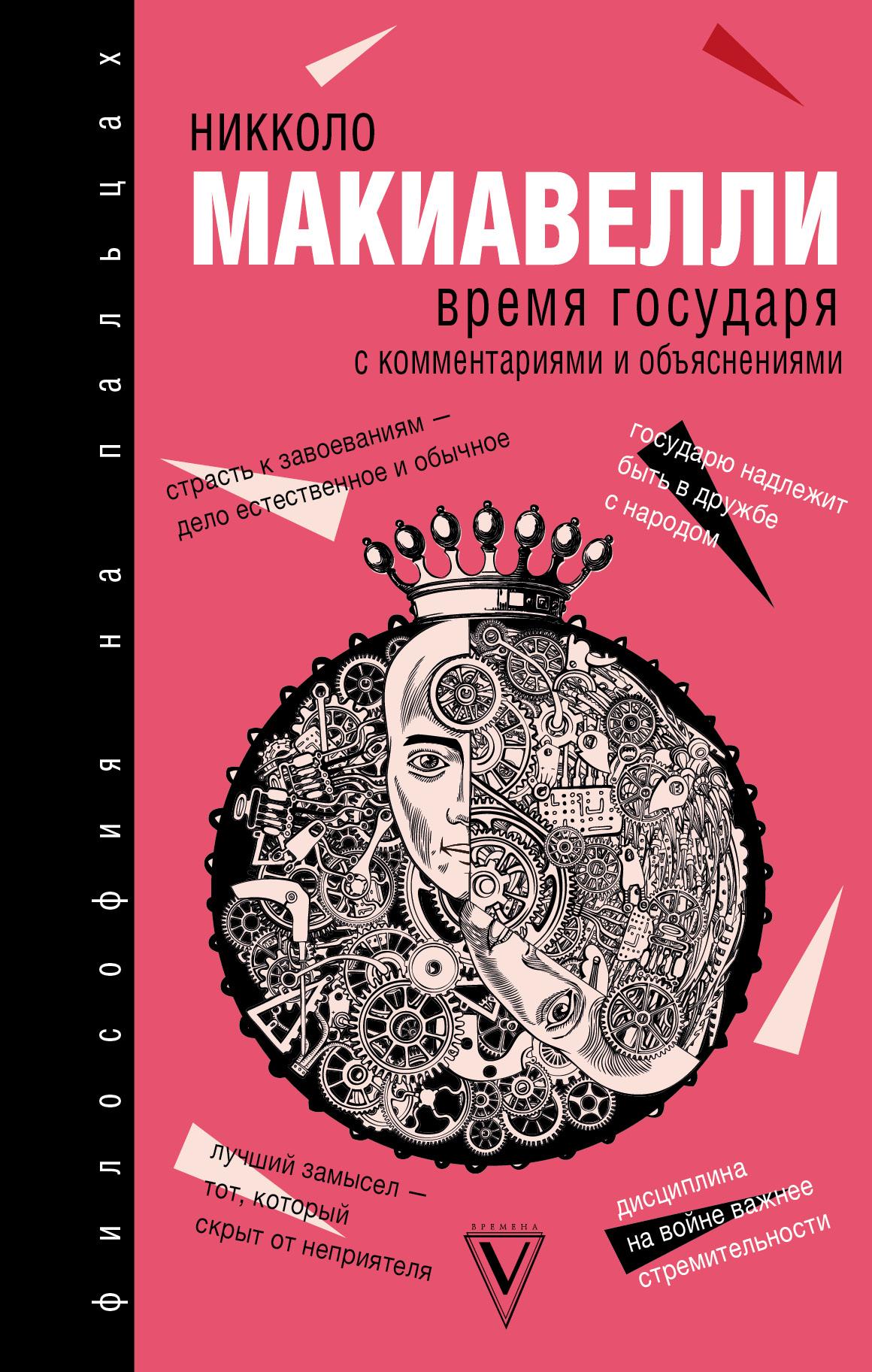 Купить книгу Время государя: скомментариями и объяснениями, автора Никколо Макиавелли