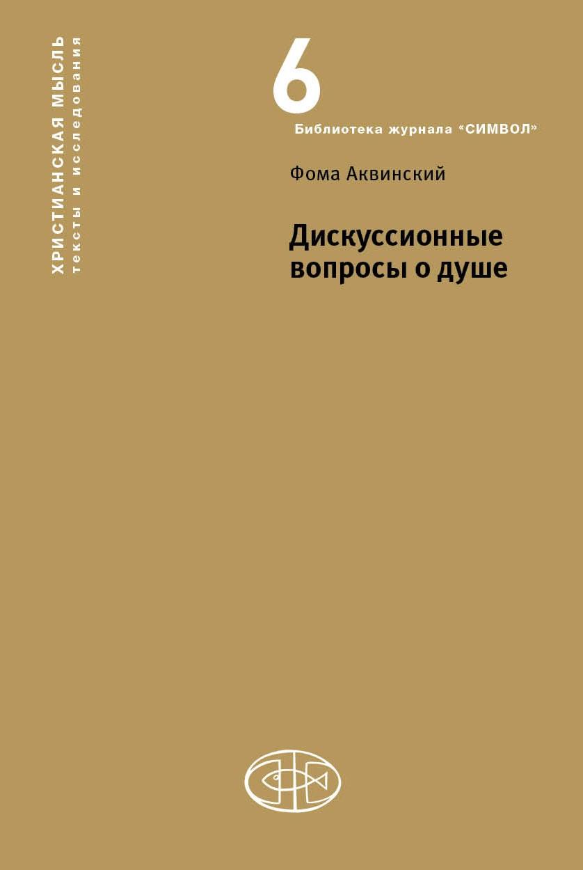 Купить книгу Дискуссионные вопросы о душе, автора Фомы Аквинского