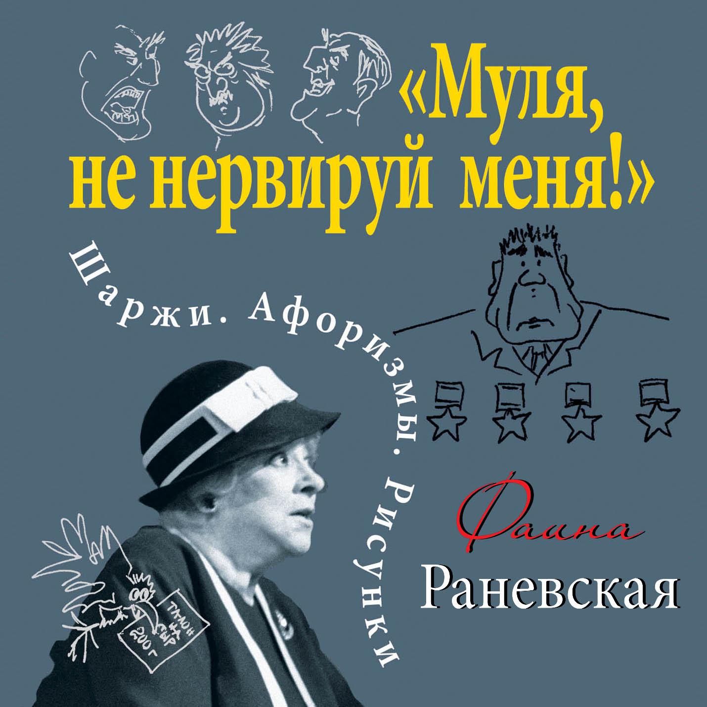 Купить книгу «Муля, не нервируй меня!» Шаржи. Афоризмы. Рисунки, автора Фаины Раневской
