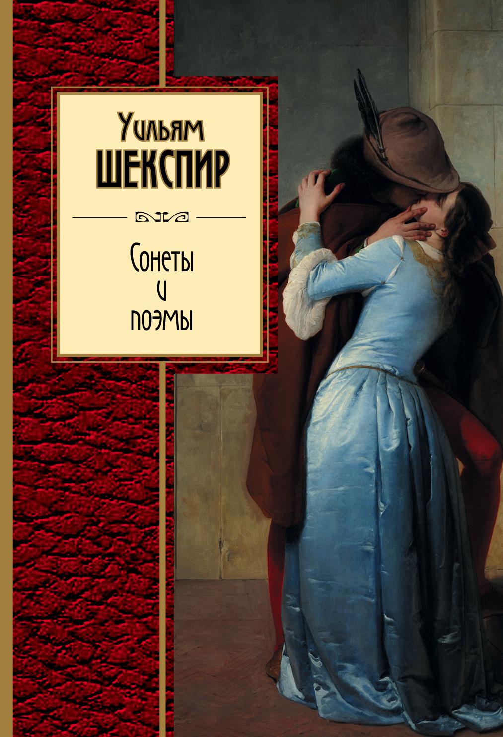 Купить книгу Сонеты и поэмы, автора Уильяма Шекспира