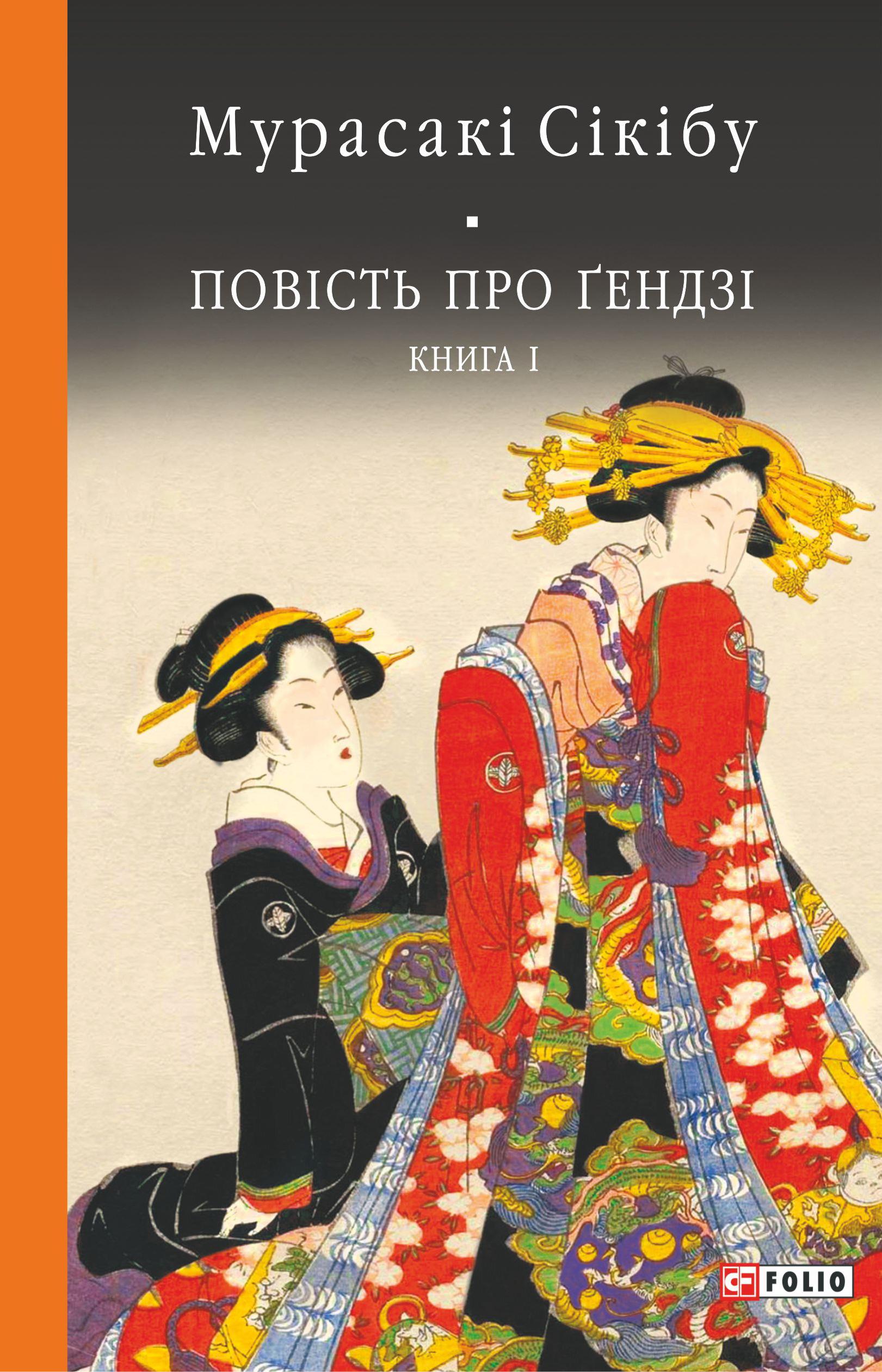 Купить книгу Повість про Ґендзі. Книга 1, автора