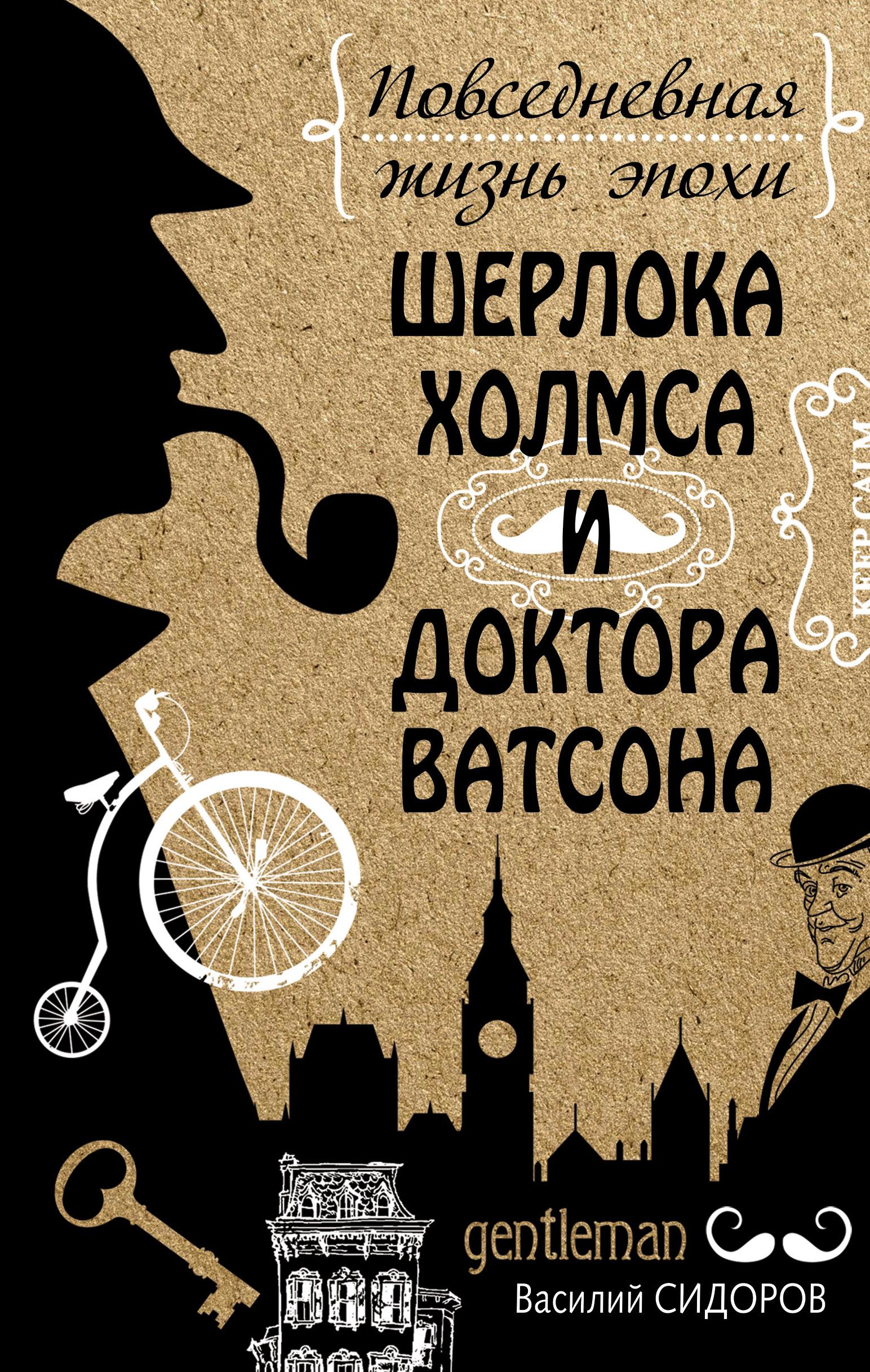 Повседневная жизнь эпохи Шерлока Холмса и доктора Ватсона