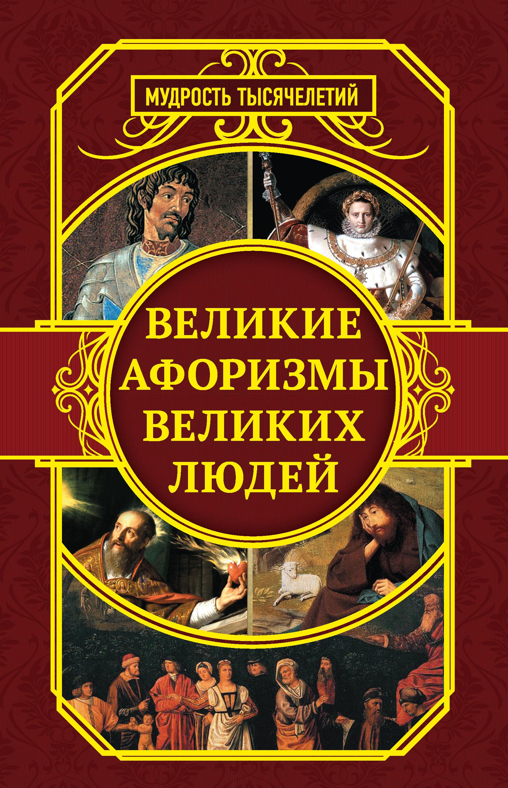 Купить книгу Великие афоризмы великих людей, автора Сборника