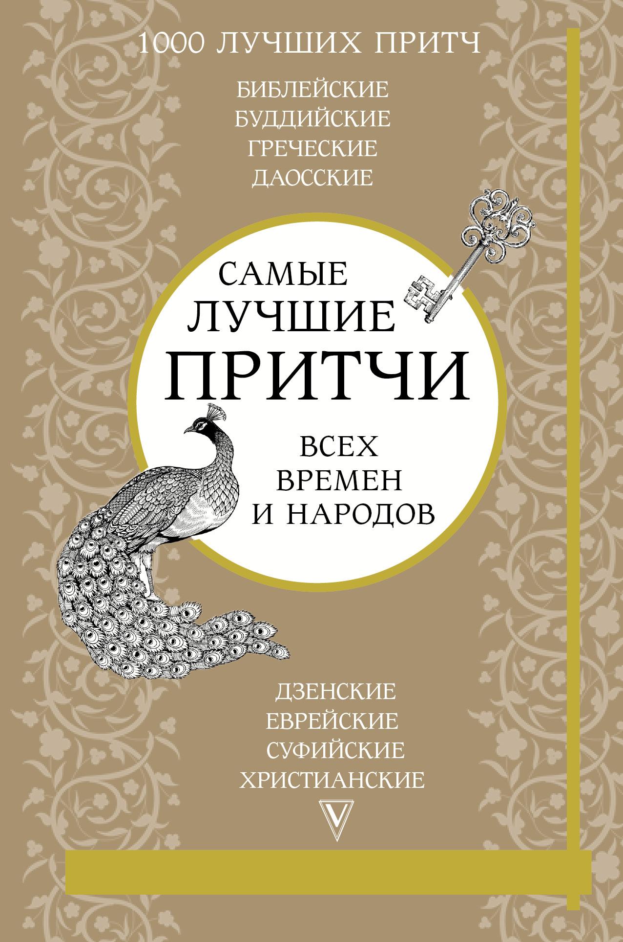 Купить книгу Самые лучшие притчи всех времен и народов, автора Коллектива авторов