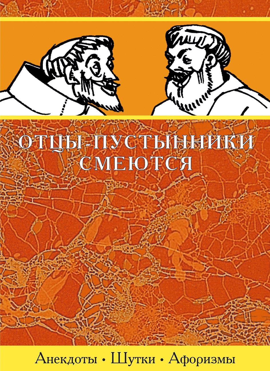 Купить книгу Отцы-пустынники смеются, автора Сборника