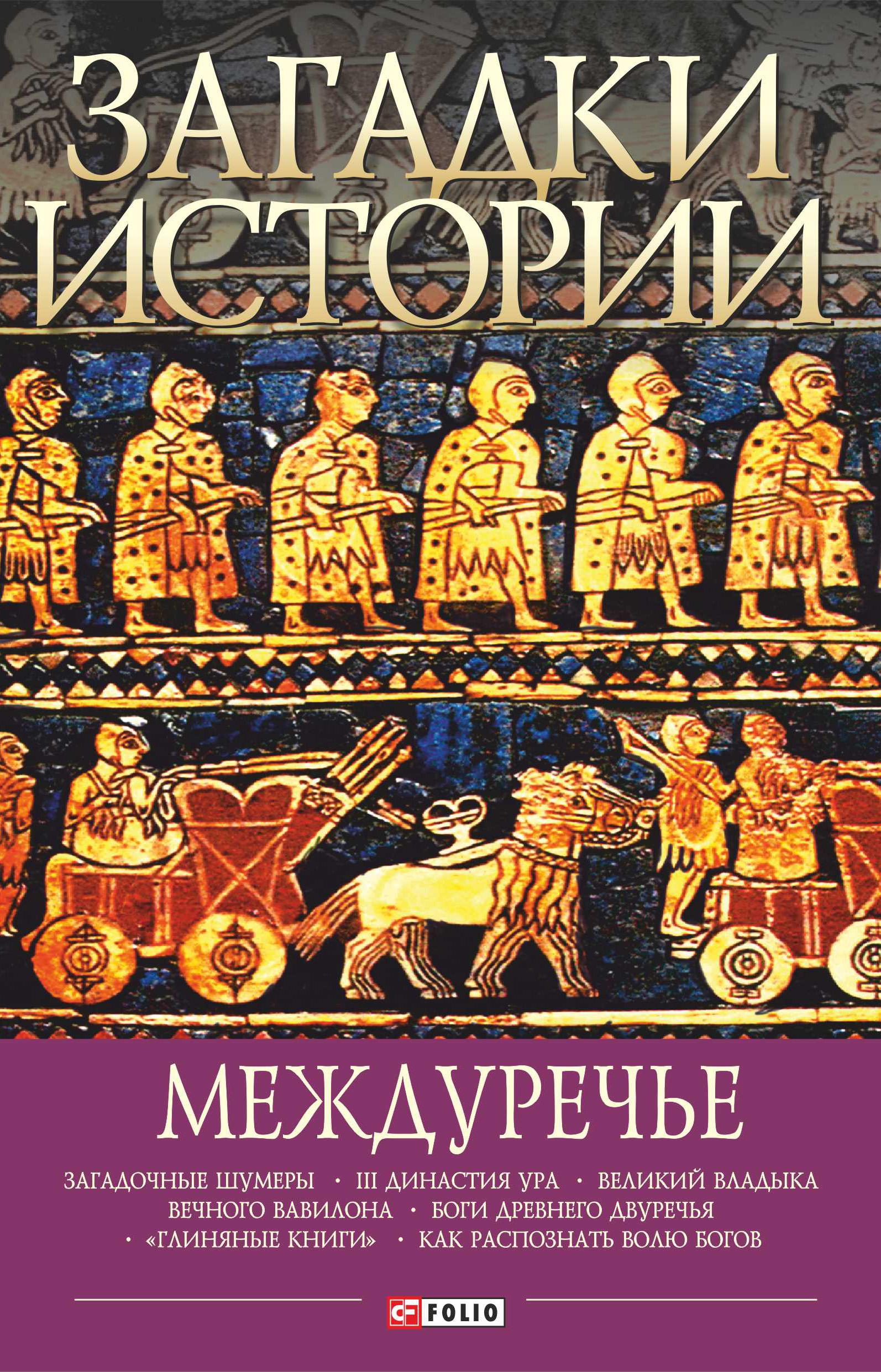 Купить книгу Загадки истории. Междуречье, автора
