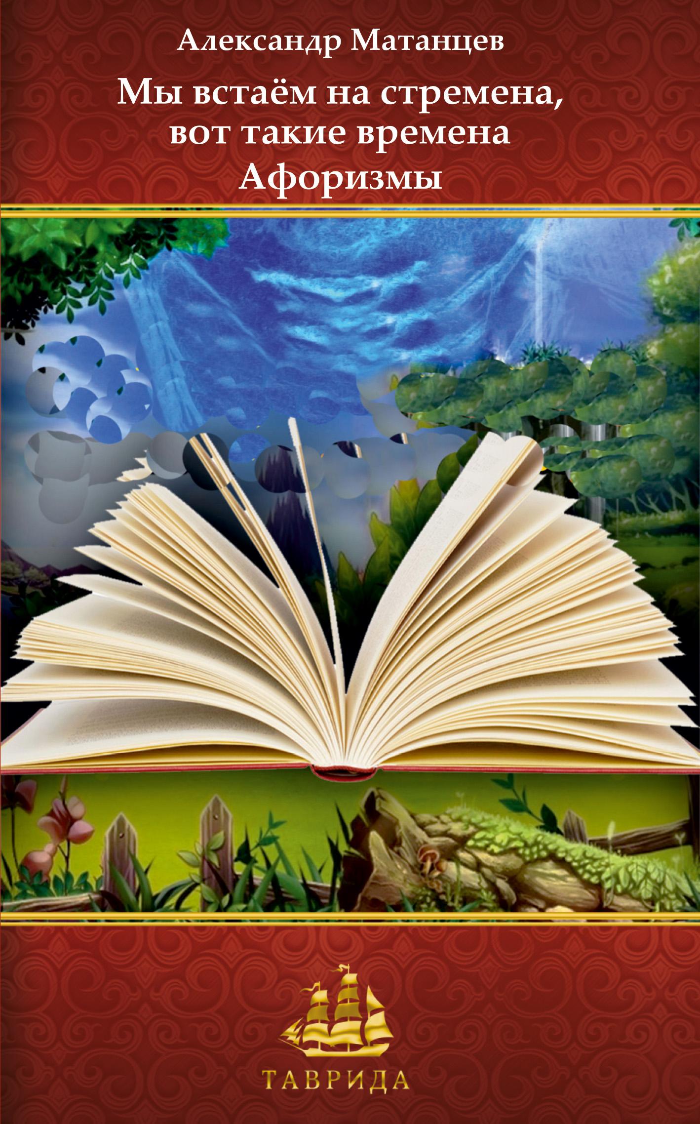 Купить книгу Мы встаем на стремена, вот такие времена. Афоризмы, автора Александра Николаевича Матанцева