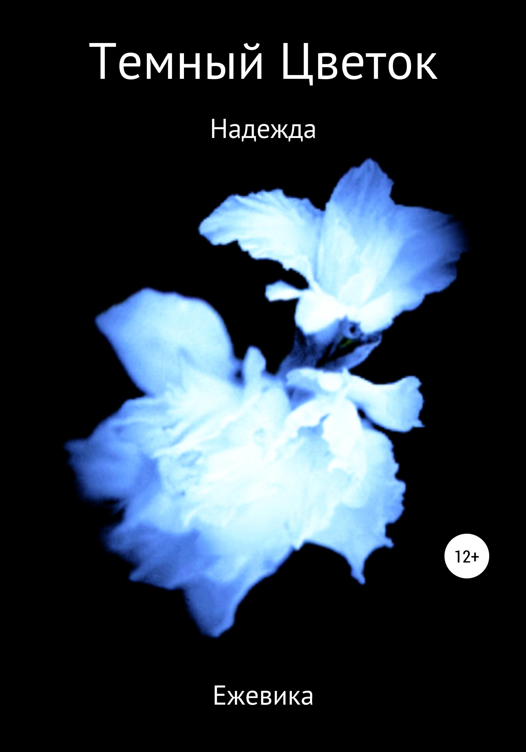Ежевика - Темный Цветок. Надежда