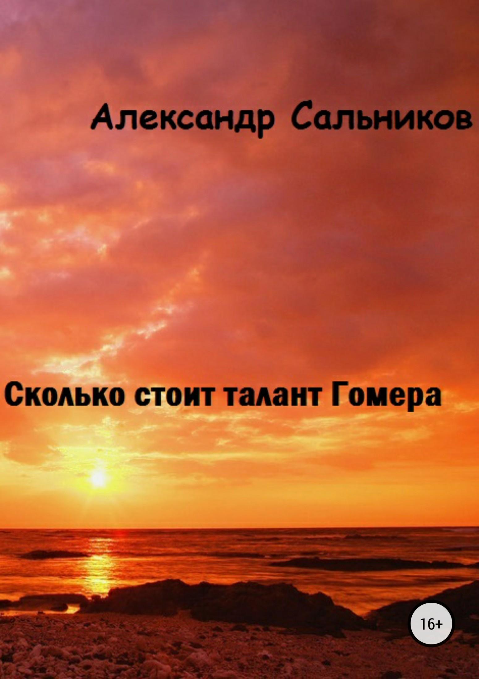 Купить книгу Сколько стоит талант Гомера?, автора Александра Аркадьевича Сальникова