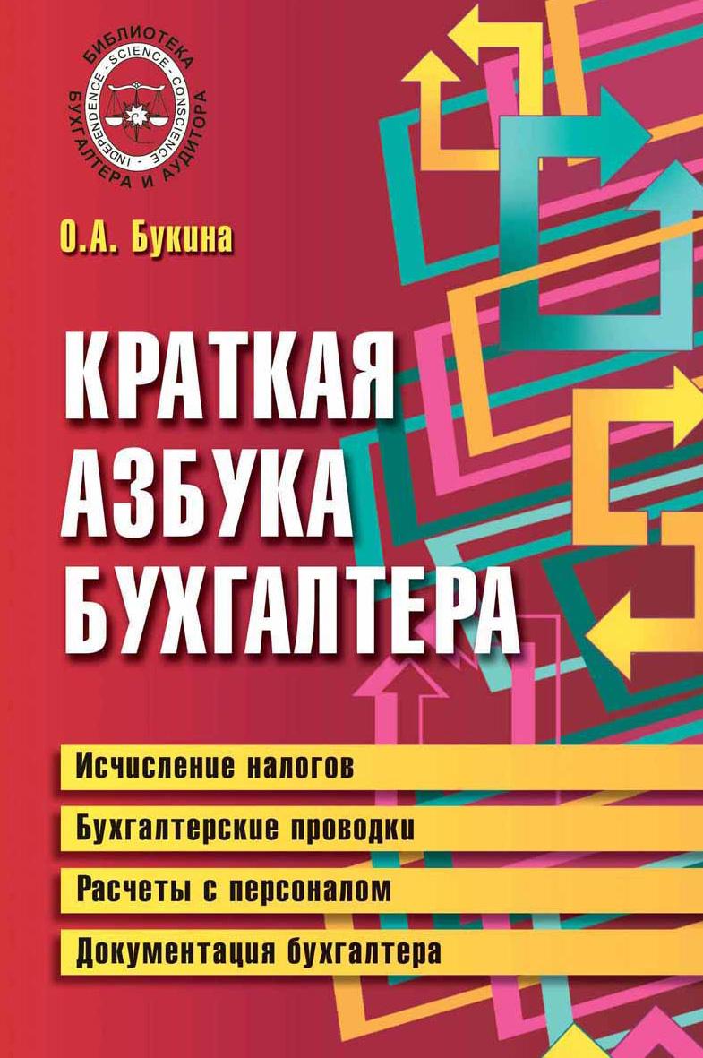 Купить книгу Краткая азбука бухгалтера, автора О. А. Букиной