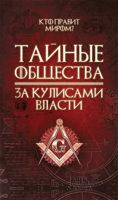 Купить книгу Тайные общества. За кулисами власти, автора Сергея Реутова