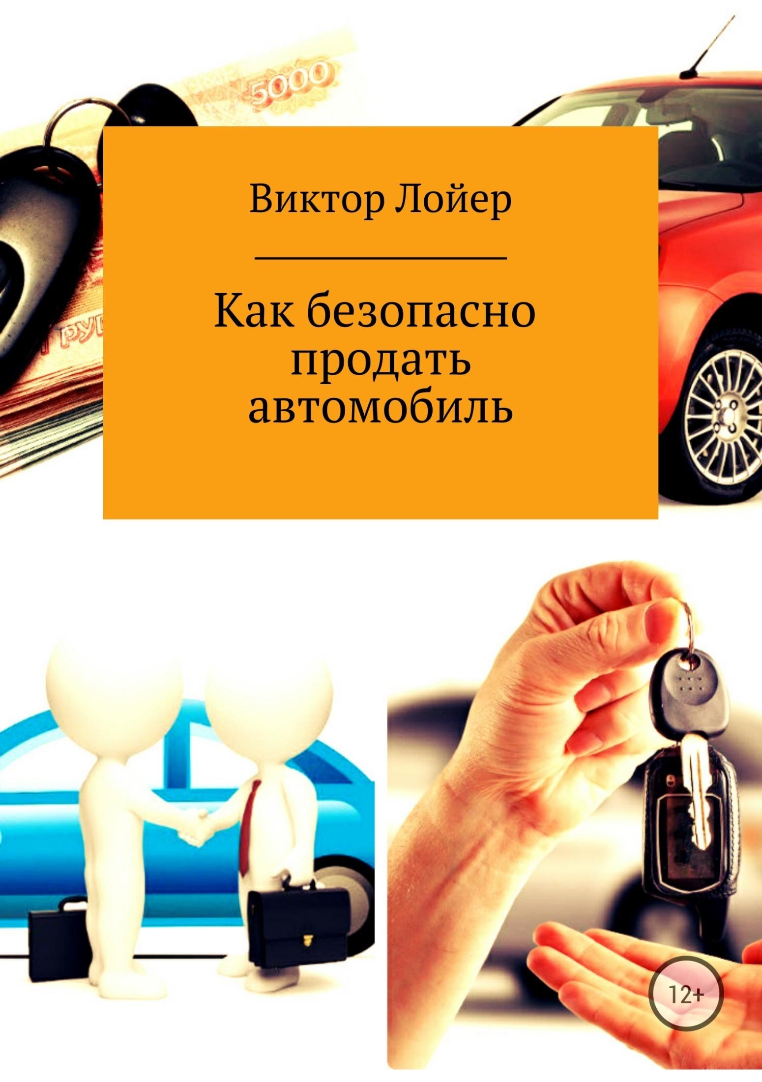 Купить книгу Как безопасно продать автомобиль, автора Виктора Александровича Лойера