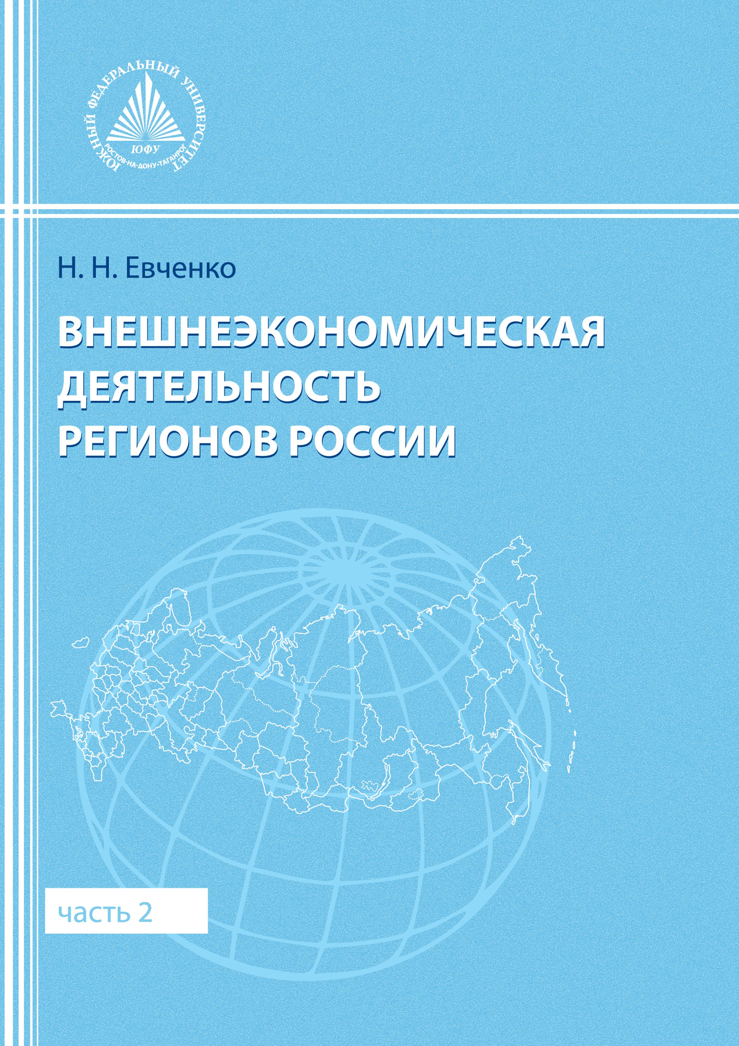 Купить книгу Внешнеэкономическая деятельность регионов России. Часть 2, автора Н. Н. Евченко