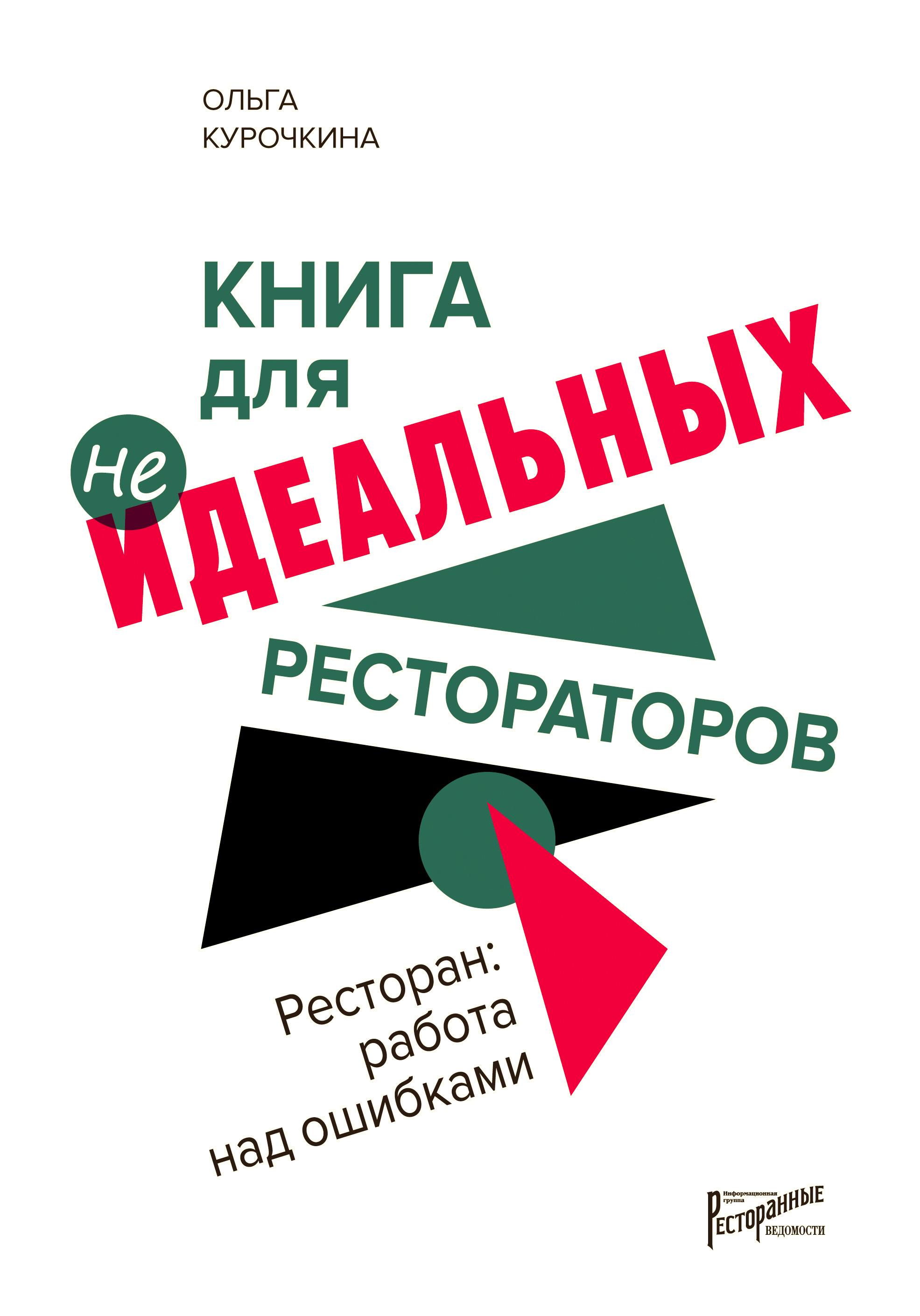 Купить книгу Ресторан: работа над ошибками, автора Ольги Курочкиной