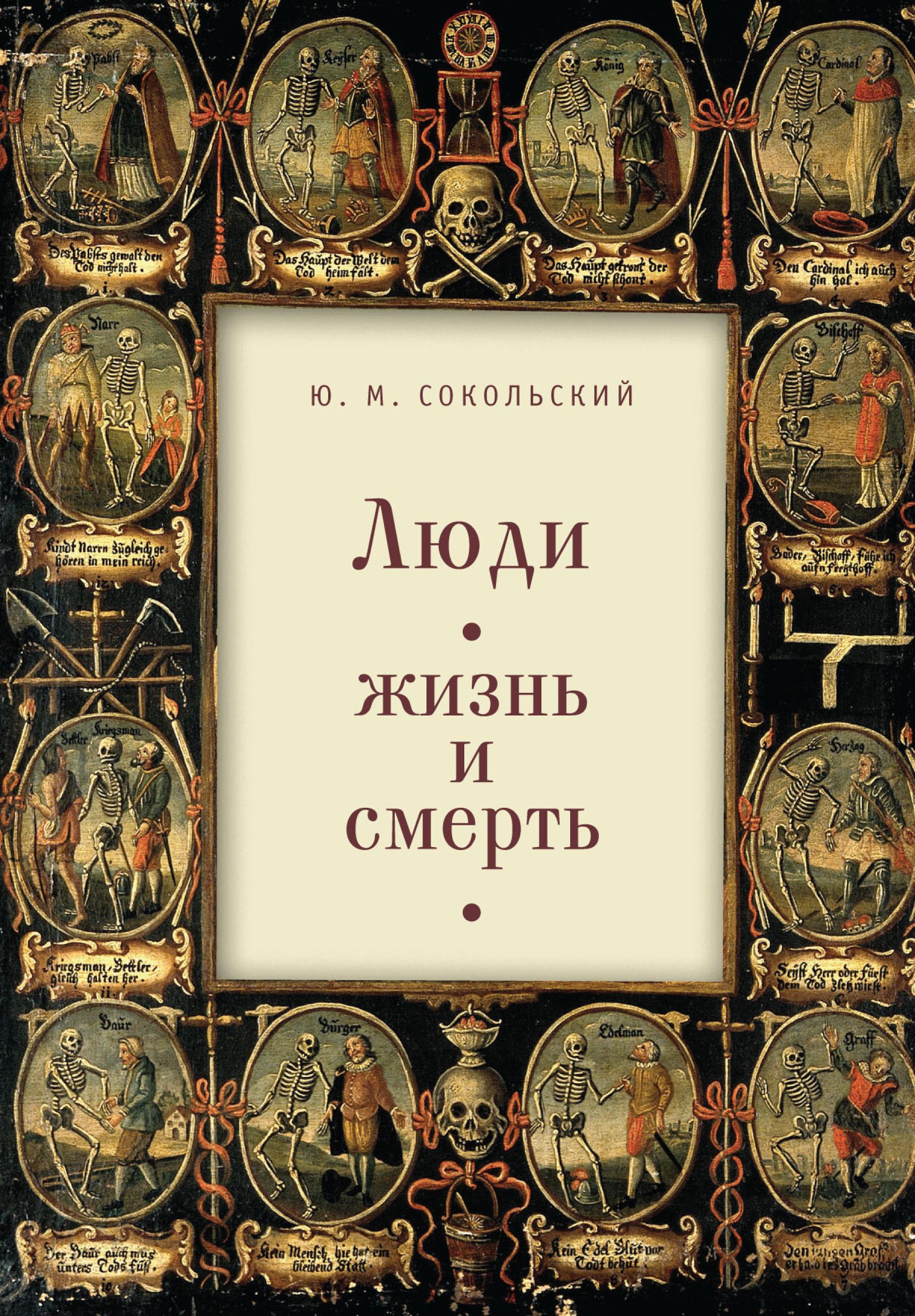 Купить книгу Люди: жизнь и смерть, автора Юрия Мироновича Сокольского