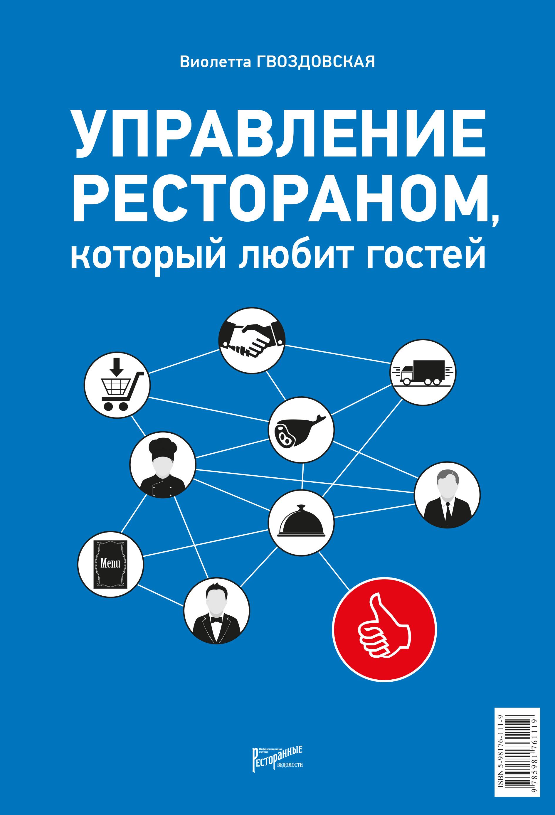 Купить книгу Управление рестораном, который любит гостей, автора Виолетты Гвоздовской