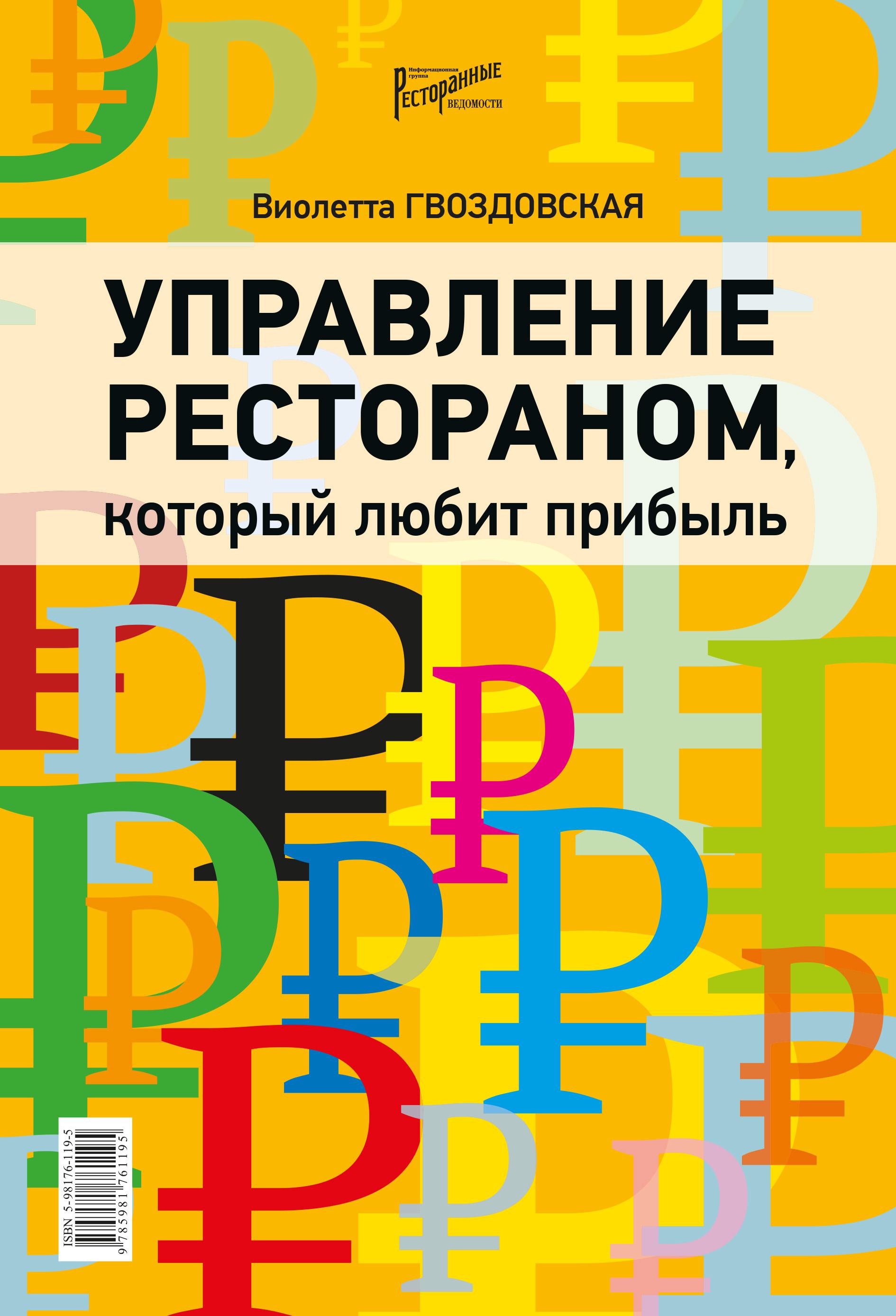 Купить книгу Управление рестораном, который любит прибыль, автора Виолетты Гвоздовской