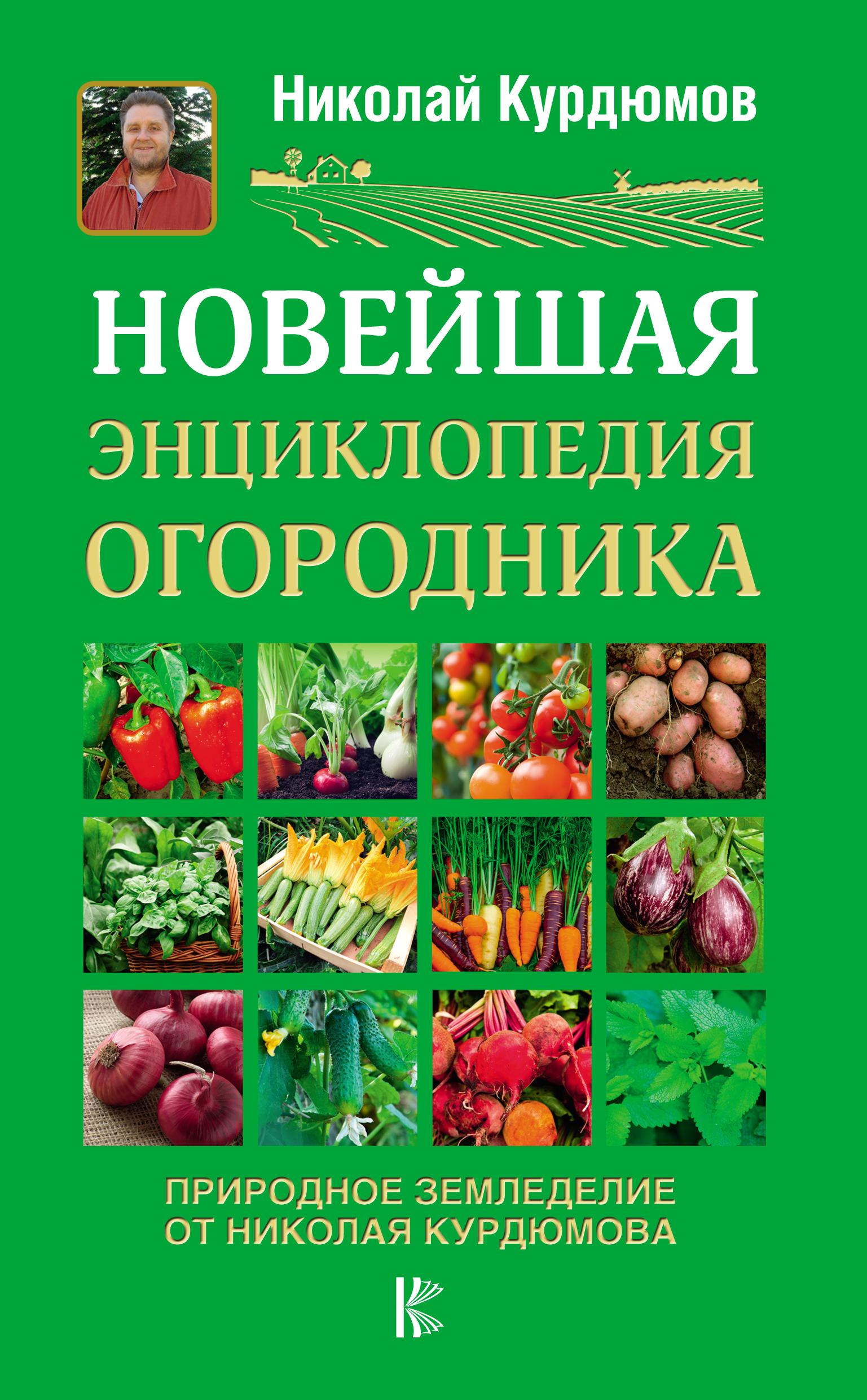 Купить книгу Новейшая энциклопедия огородника, автора Николая Курдюмова