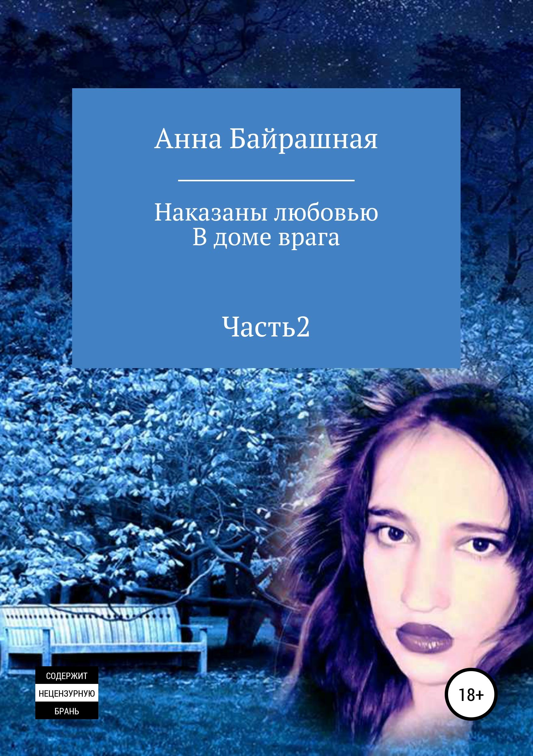 Купить книгу В доме врага. Часть 2, автора Анны Сергеевны Байрашной