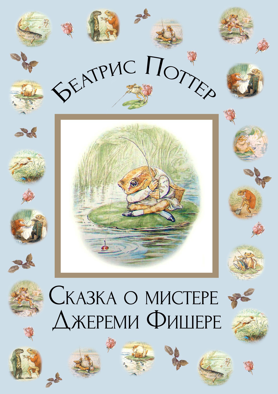 Купить книгу Сказка о мистере Джереми Фишере, автора Беатрис Поттер