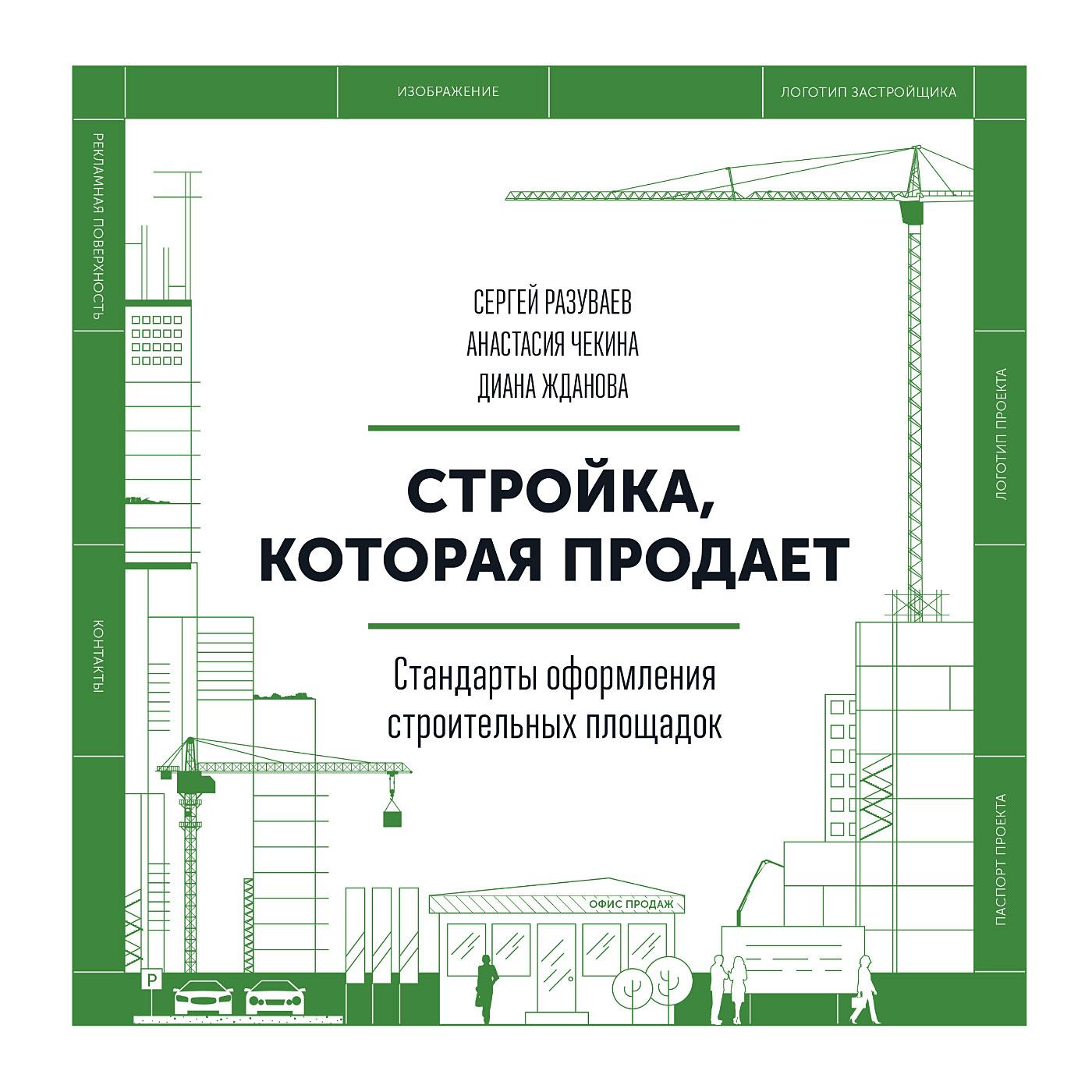 Купить книгу Стройка, которая продает. Стандарты оформления строительных площадок, автора Сергея Разуваева