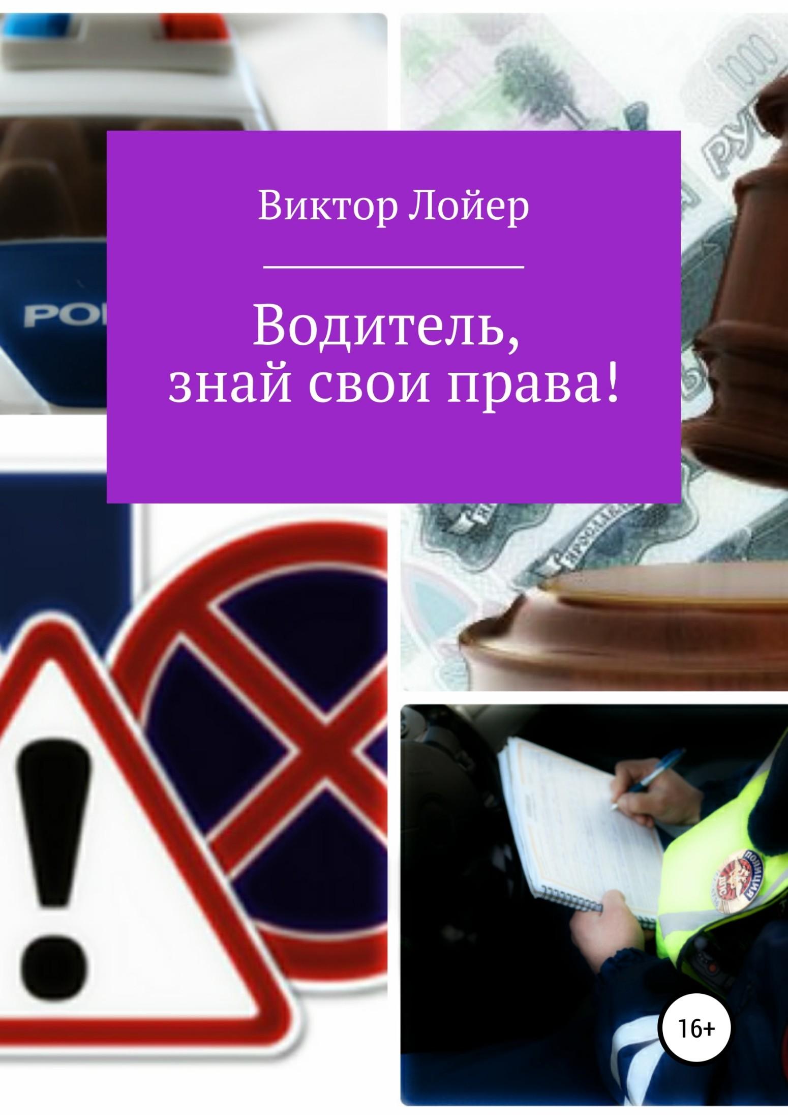 Купить книгу Водитель, знай свои права!, автора Виктора Александровича Лойера