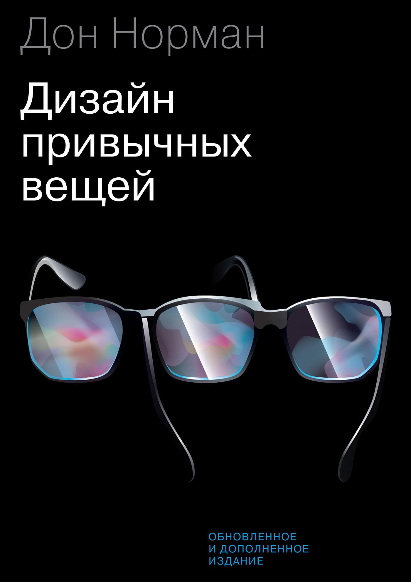 Купить книгу Дизайн привычных вещей, автора Дональда Нормана