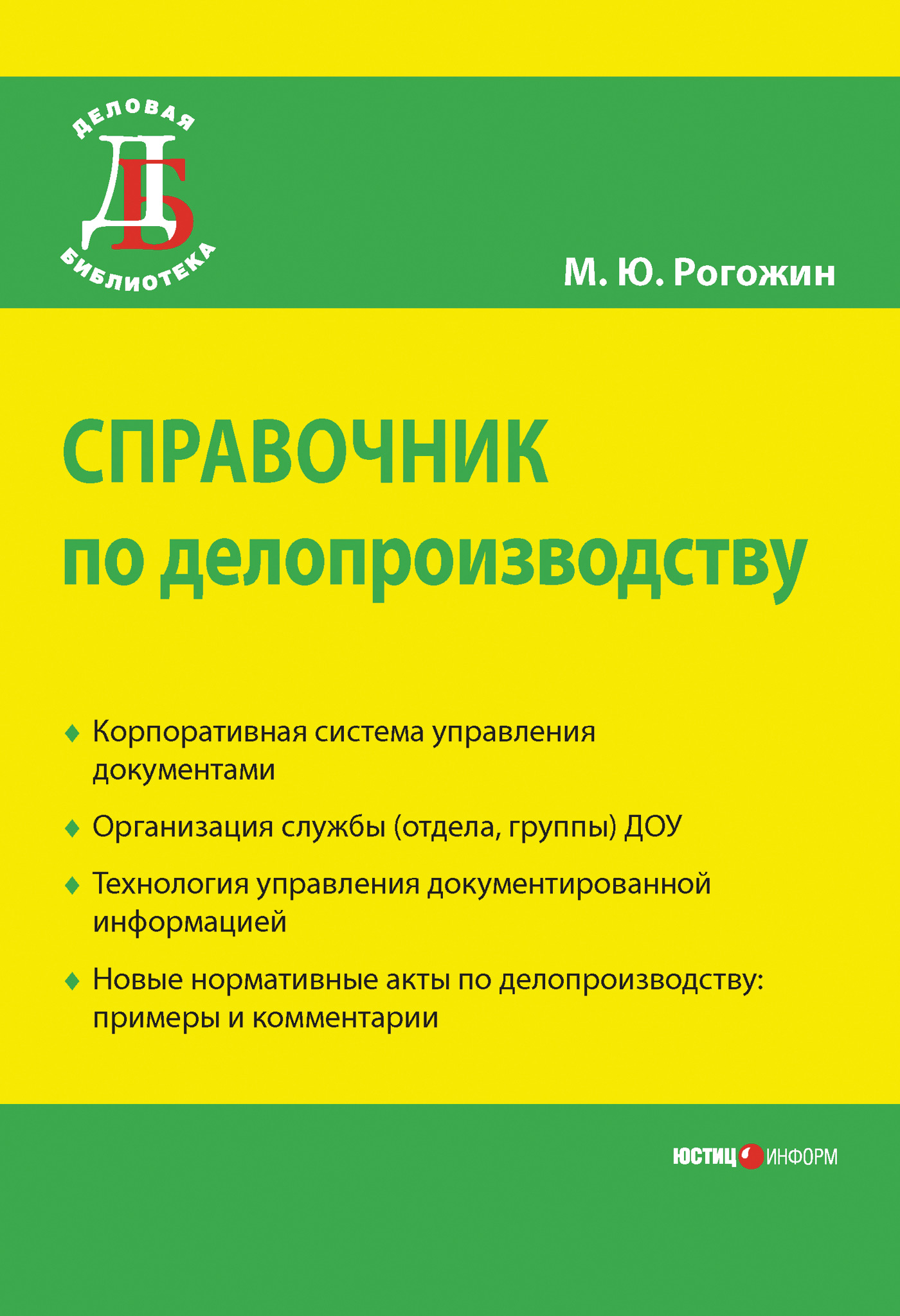 Купить книгу Справочник по делопроизводству, автора Михаила Рогожина
