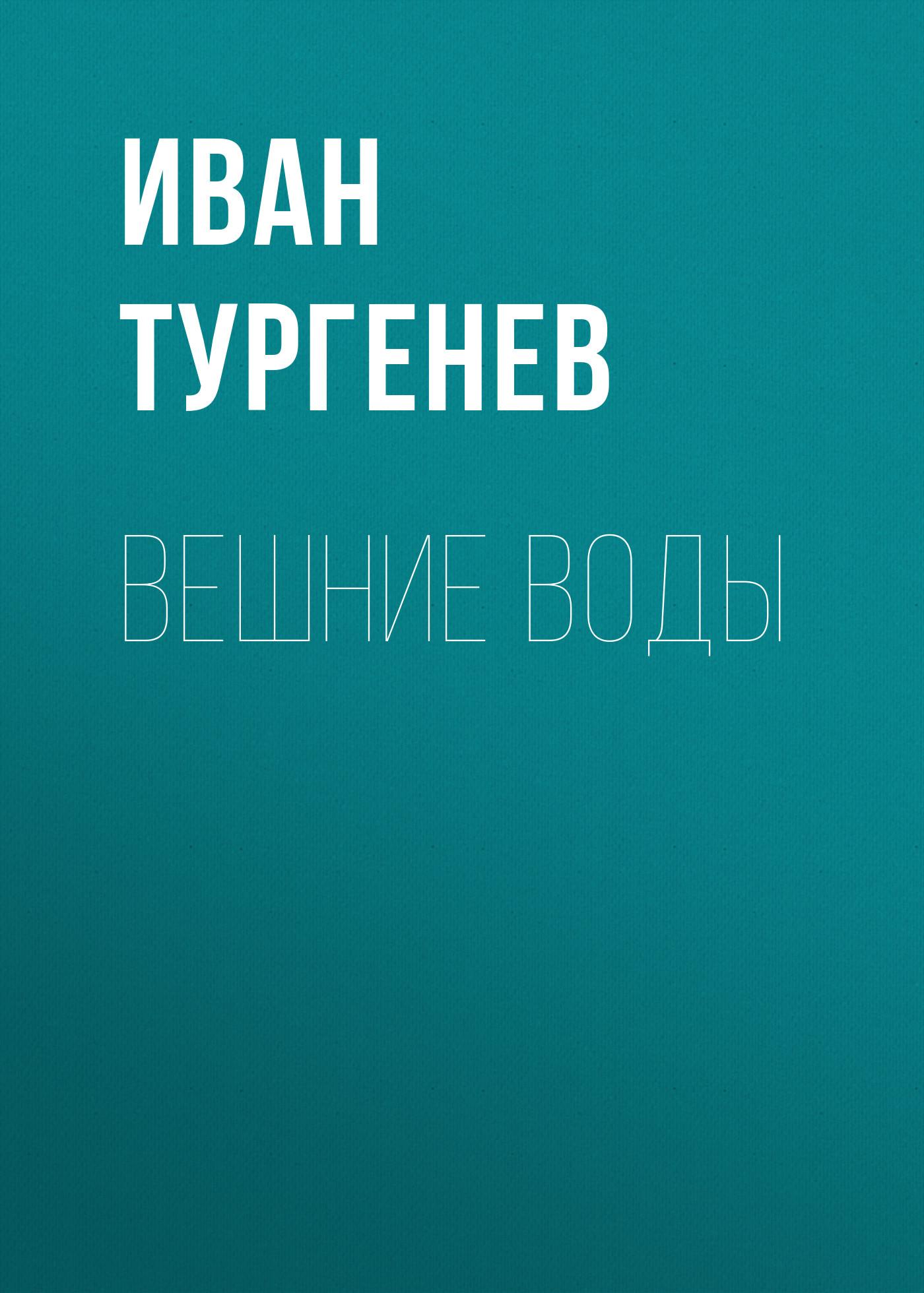 Купить книгу Вешние воды, автора Ивана Тургенева