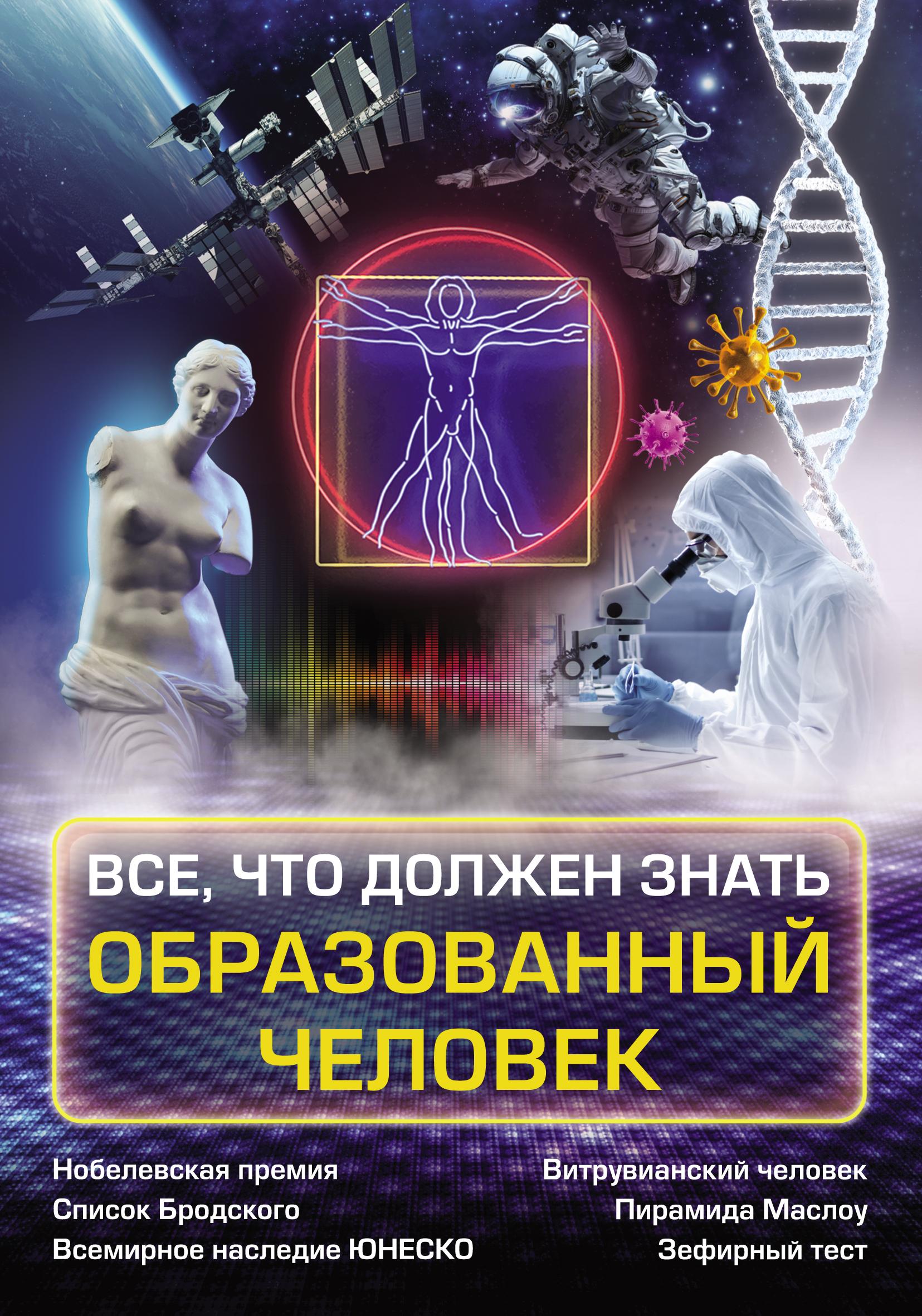 Купить книгу Все, что должен знать образованный человек, автора И. В. Блохиной