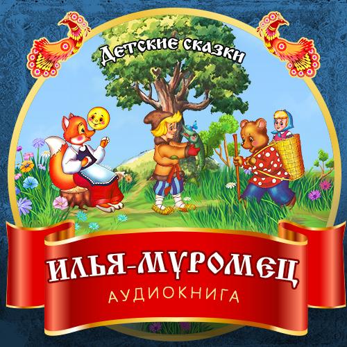 Купить книгу Илья-Муромец, автора