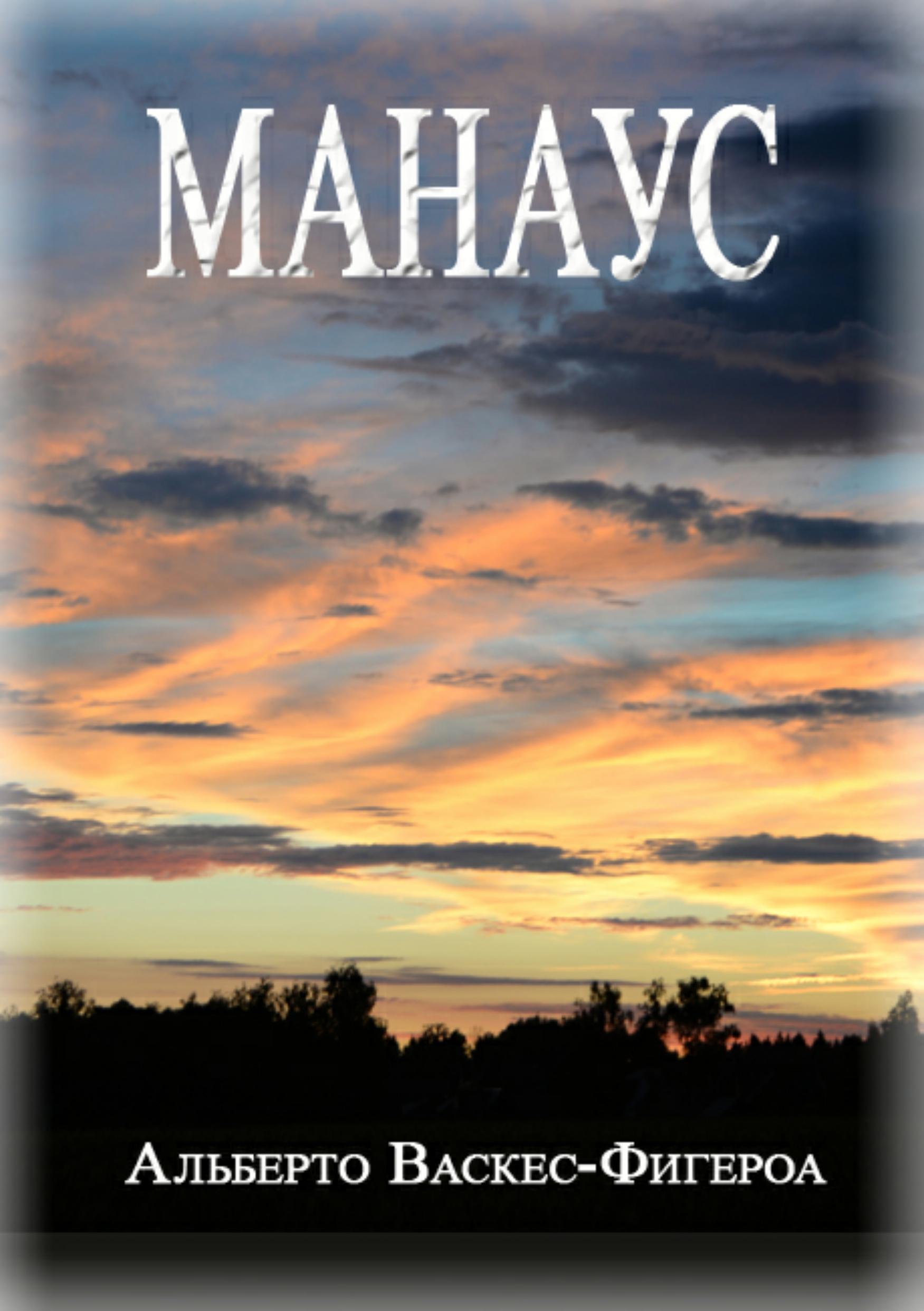 Купить книгу Манаус, автора Альберто Васкеса-Фигероа