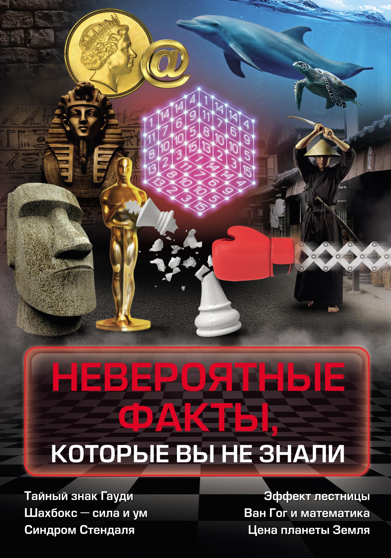 Купить книгу Невероятные факты, которые вы не знали, автора Марины Таракановой