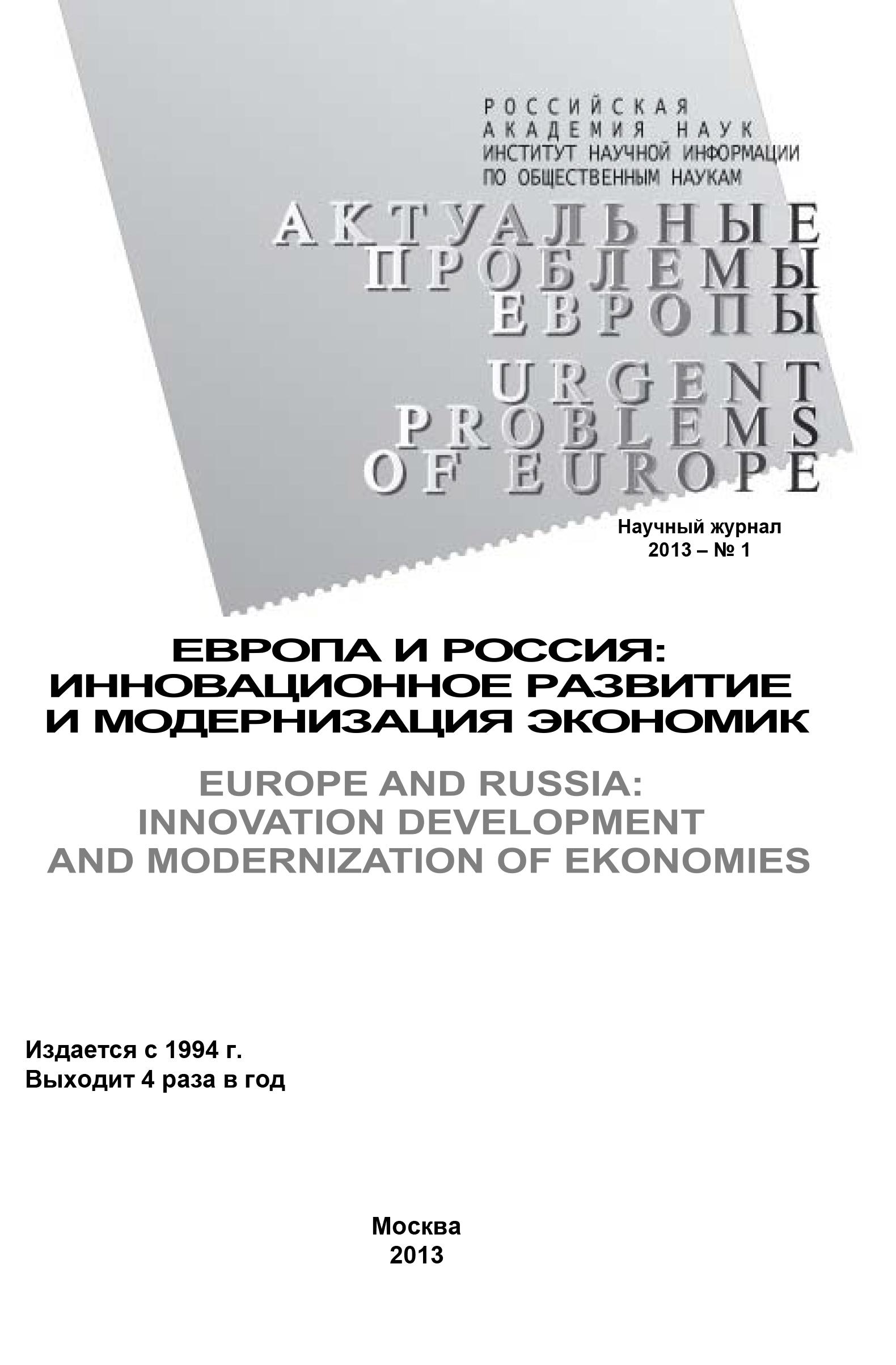 Купить книгу Актуальные проблемы Европы №1 / 2013, автора Коллектива авторов