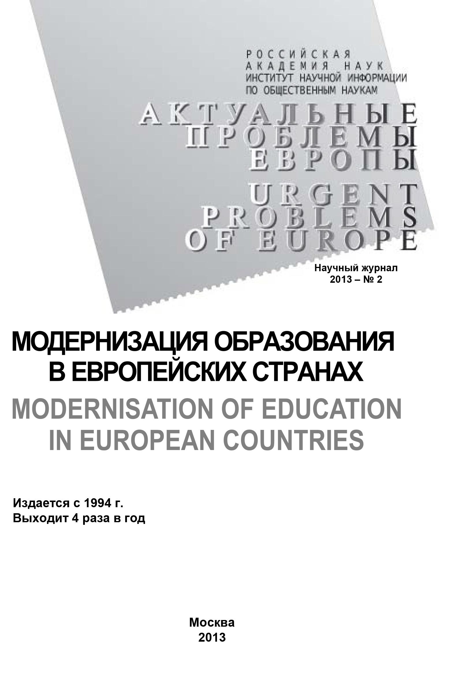 Купить книгу Актуальные проблемы Европы №2 / 2013, автора Коллектива авторов
