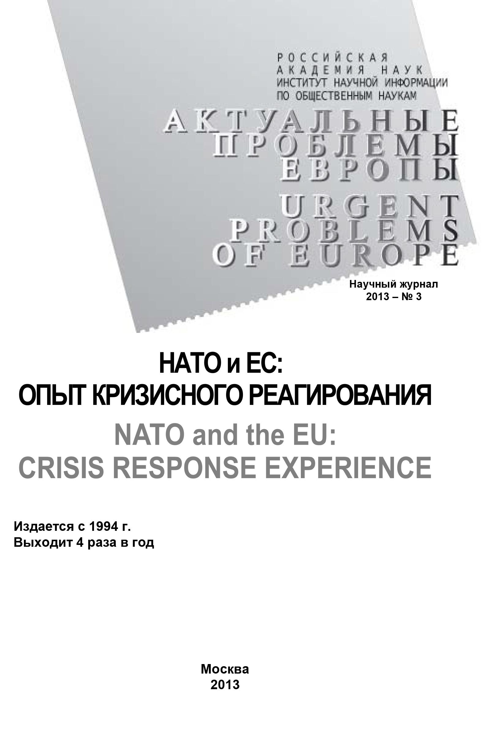 Купить книгу Актуальные проблемы Европы №3 / 2013, автора Коллектива авторов