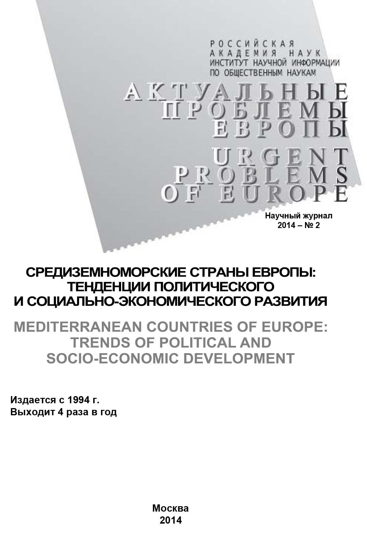 Купить книгу Актуальные проблемы Европы №2 / 2014, автора Коллектива авторов