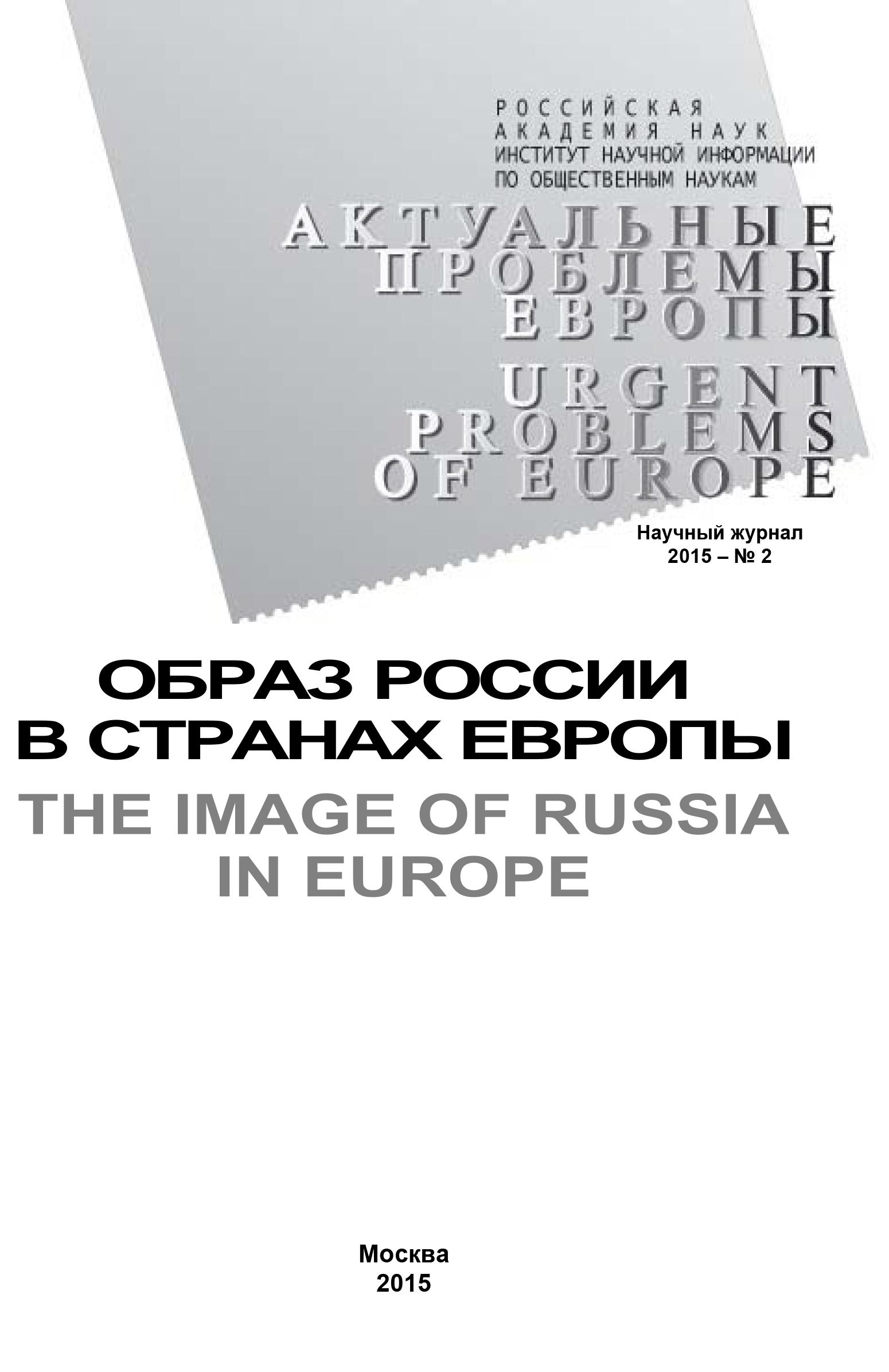 Купить книгу Актуальные проблемы Европы №2 / 2015, автора Коллектива авторов